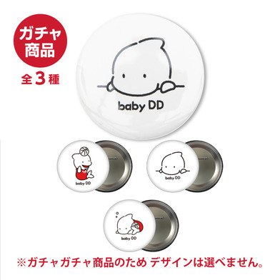 baby DD 缶バッジ 3種(ガチャ)
