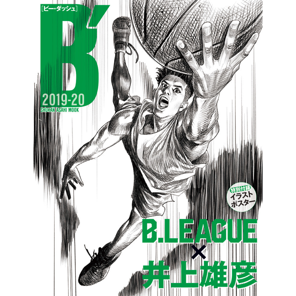 B′(ビー・ダッシュ) 2019-20 B.LEAGUE × 井上雄彦|B ...
