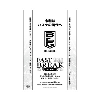 BBM×B.LEAGUE TRADING CARDS 2020-21 FAST BREAK 1st Half BOXセット