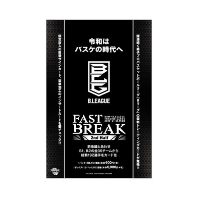 BBM×B.LEAGUE TRADING CARDS 2020-21 FAST BREAK 2nd Half BOXセット